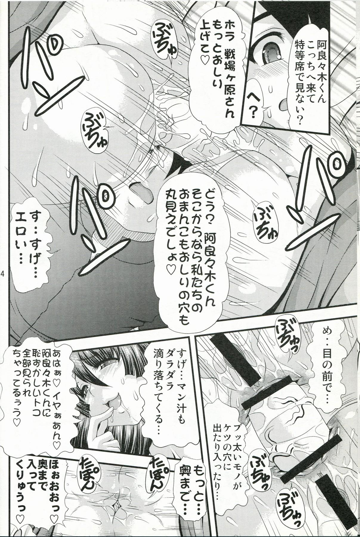 Shiri Monogatari Ni 12