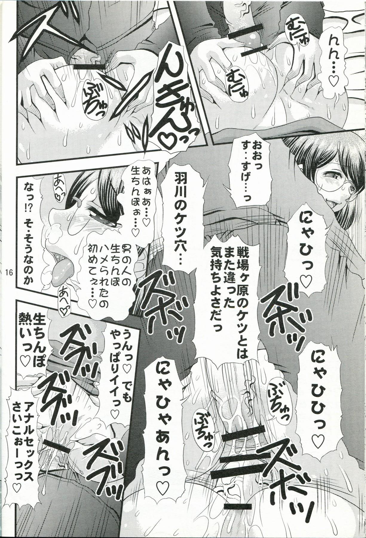 Shiri Monogatari Ni 14