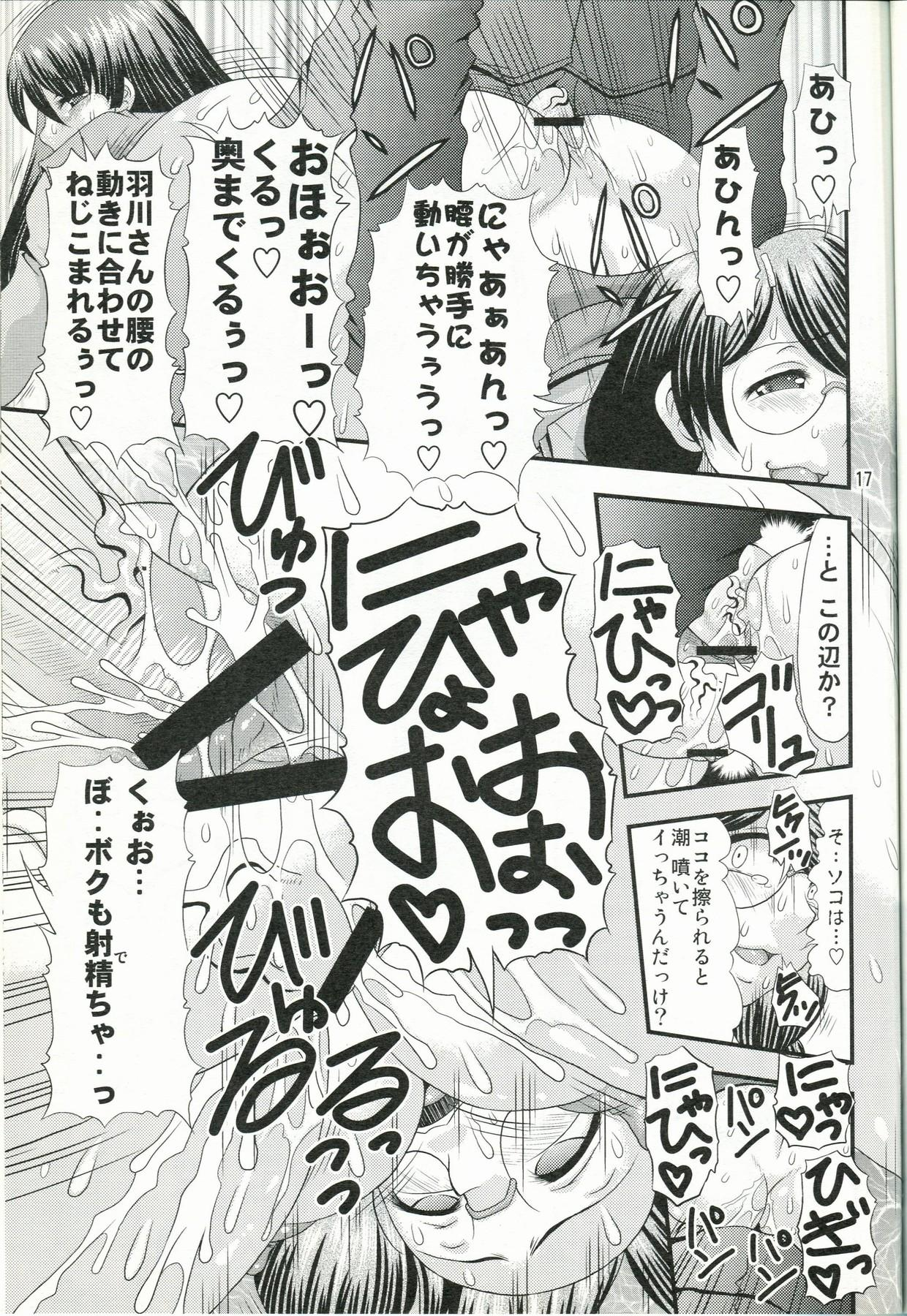 Shiri Monogatari Ni 15