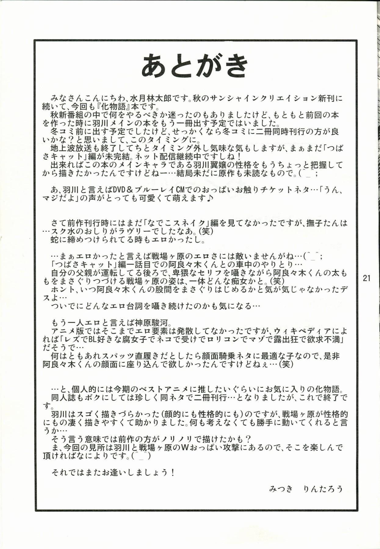 Shiri Monogatari Ni 19