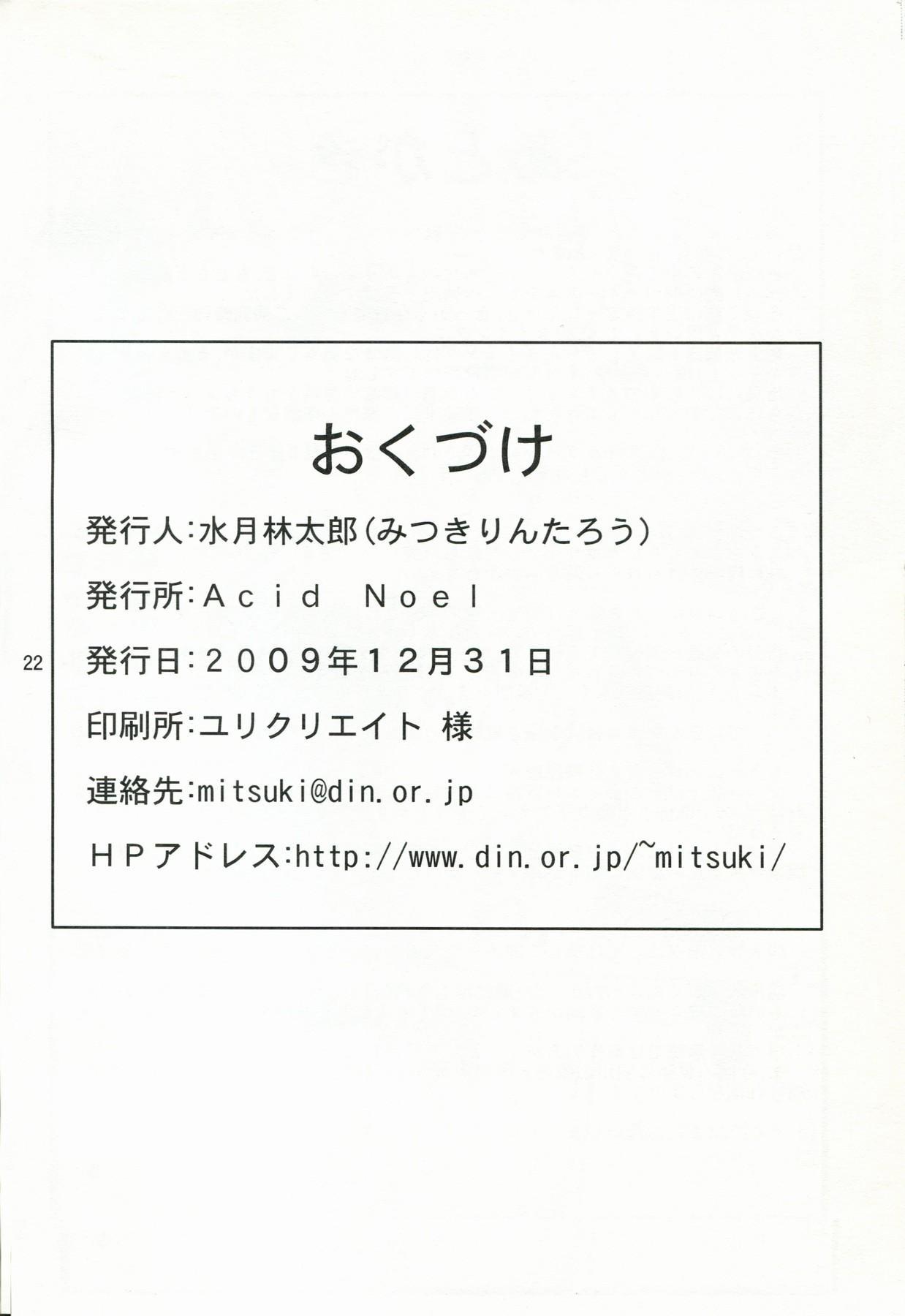Shiri Monogatari Ni 20