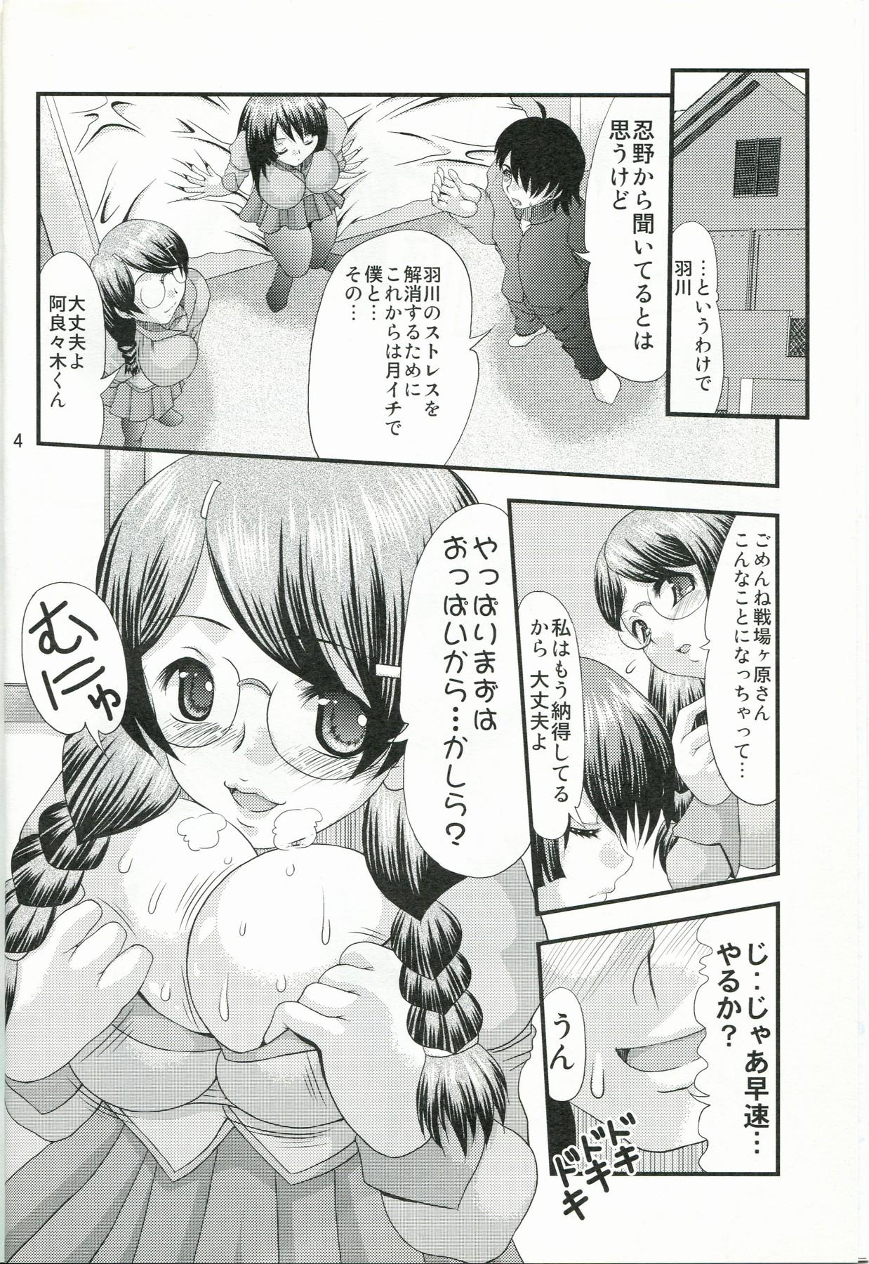 Shiri Monogatari Ni 2