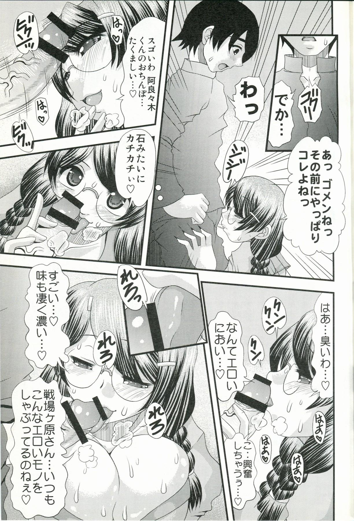Shiri Monogatari Ni 3