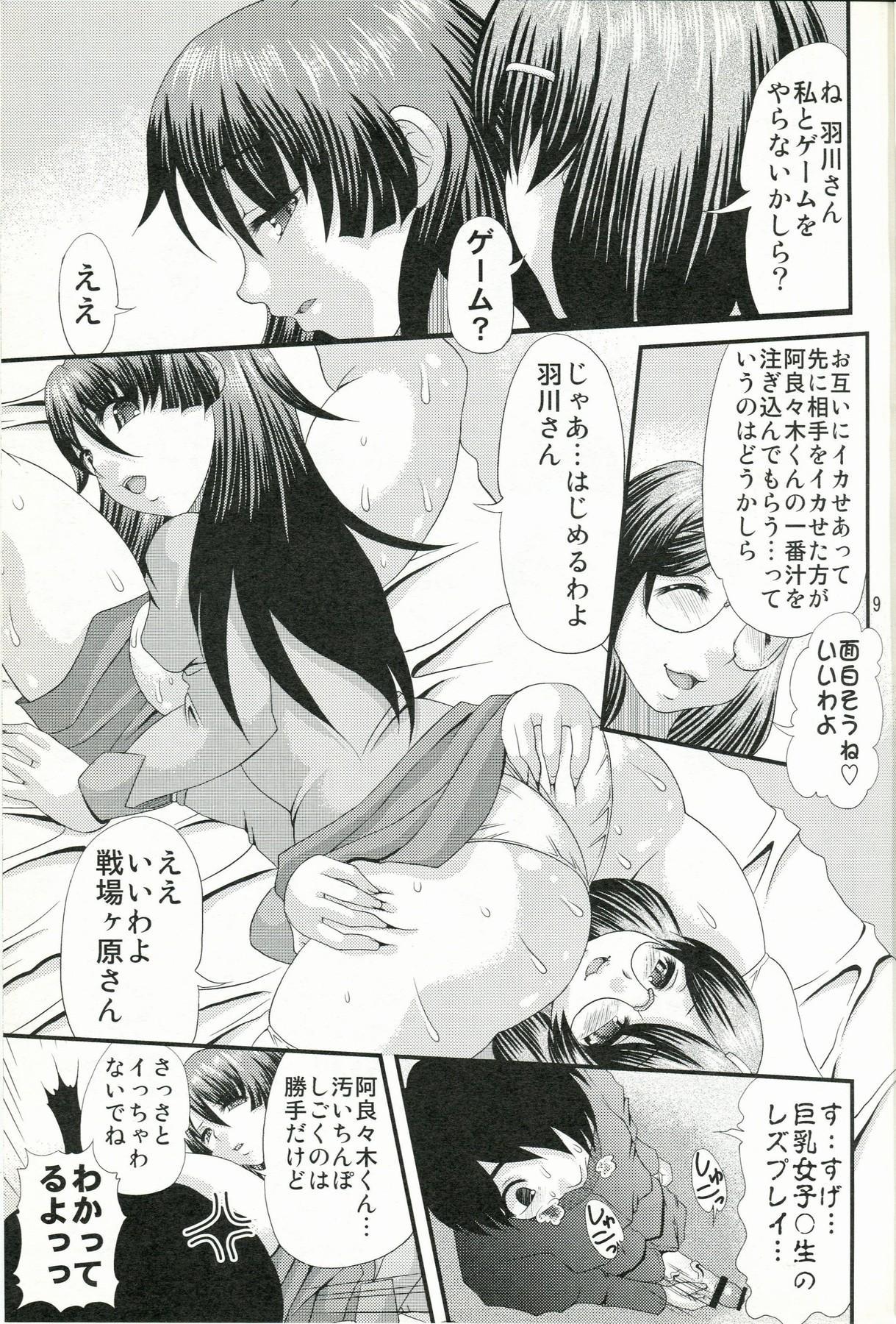 Shiri Monogatari Ni 7