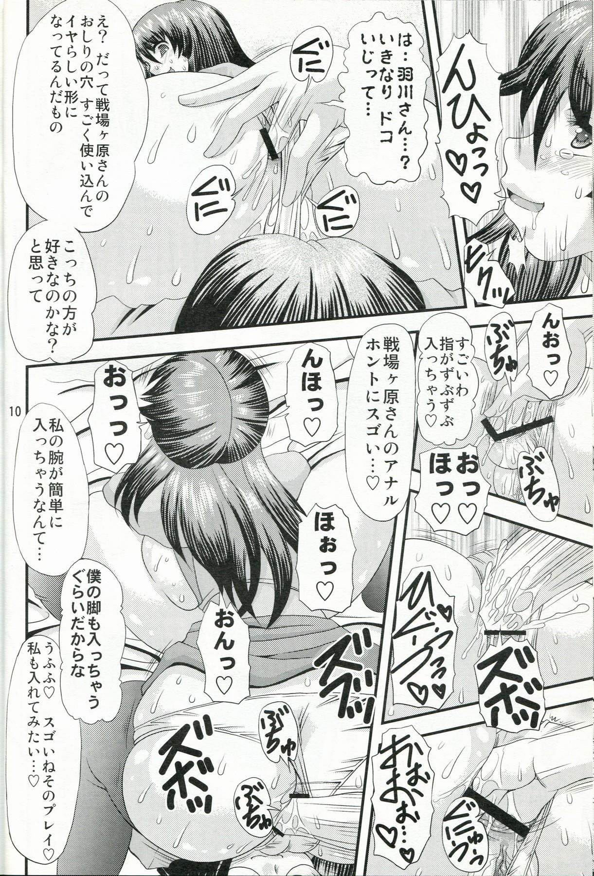 Shiri Monogatari Ni 8