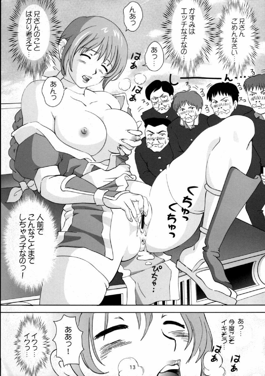 Sugoiyo!! Kasumi-chan 11