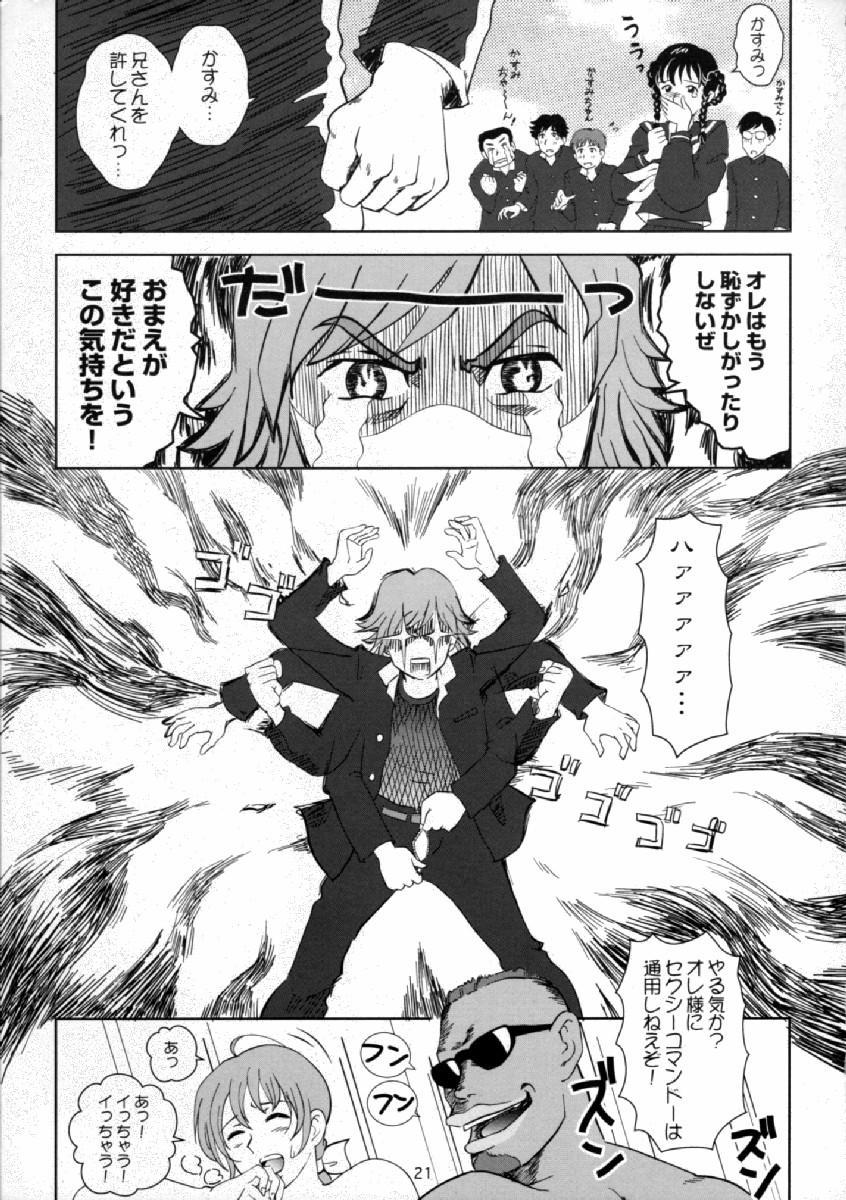 Sugoiyo!! Kasumi-chan 19