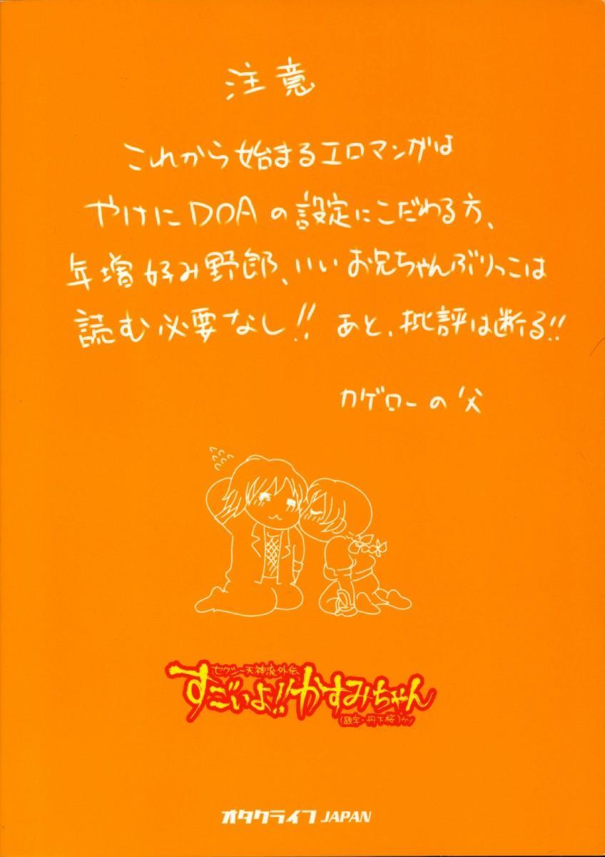 Sugoiyo!! Kasumi-chan 25
