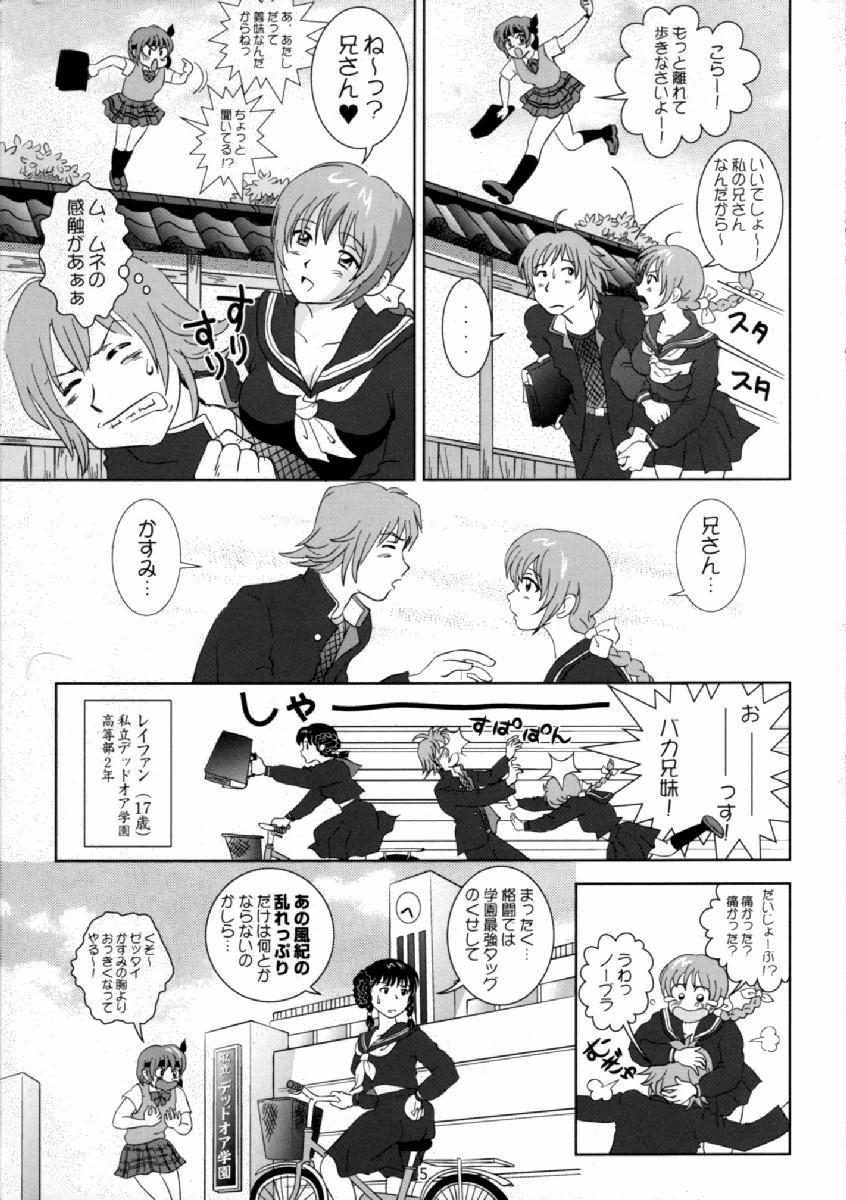 Sugoiyo!! Kasumi-chan 3