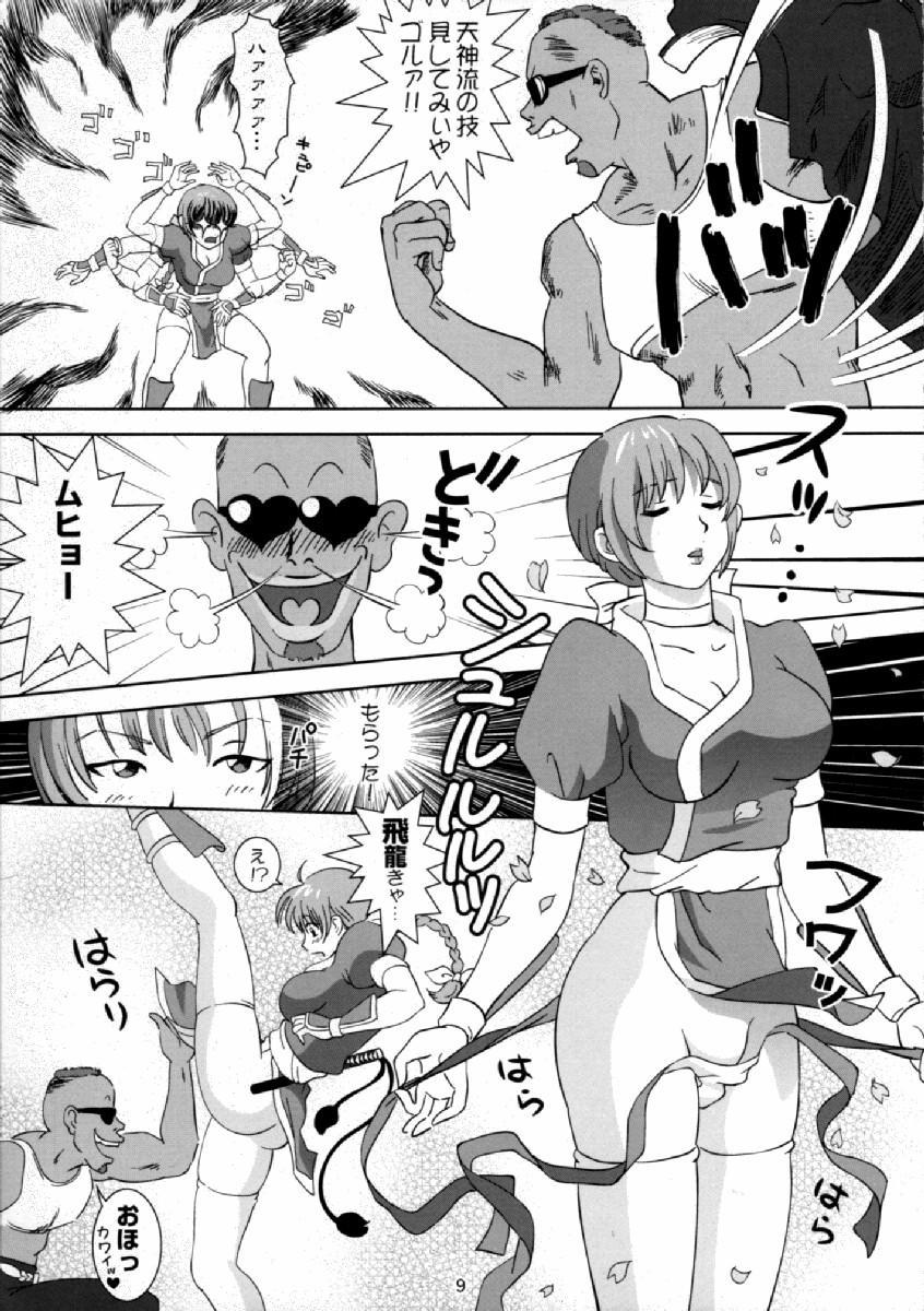 Sugoiyo!! Kasumi-chan 7