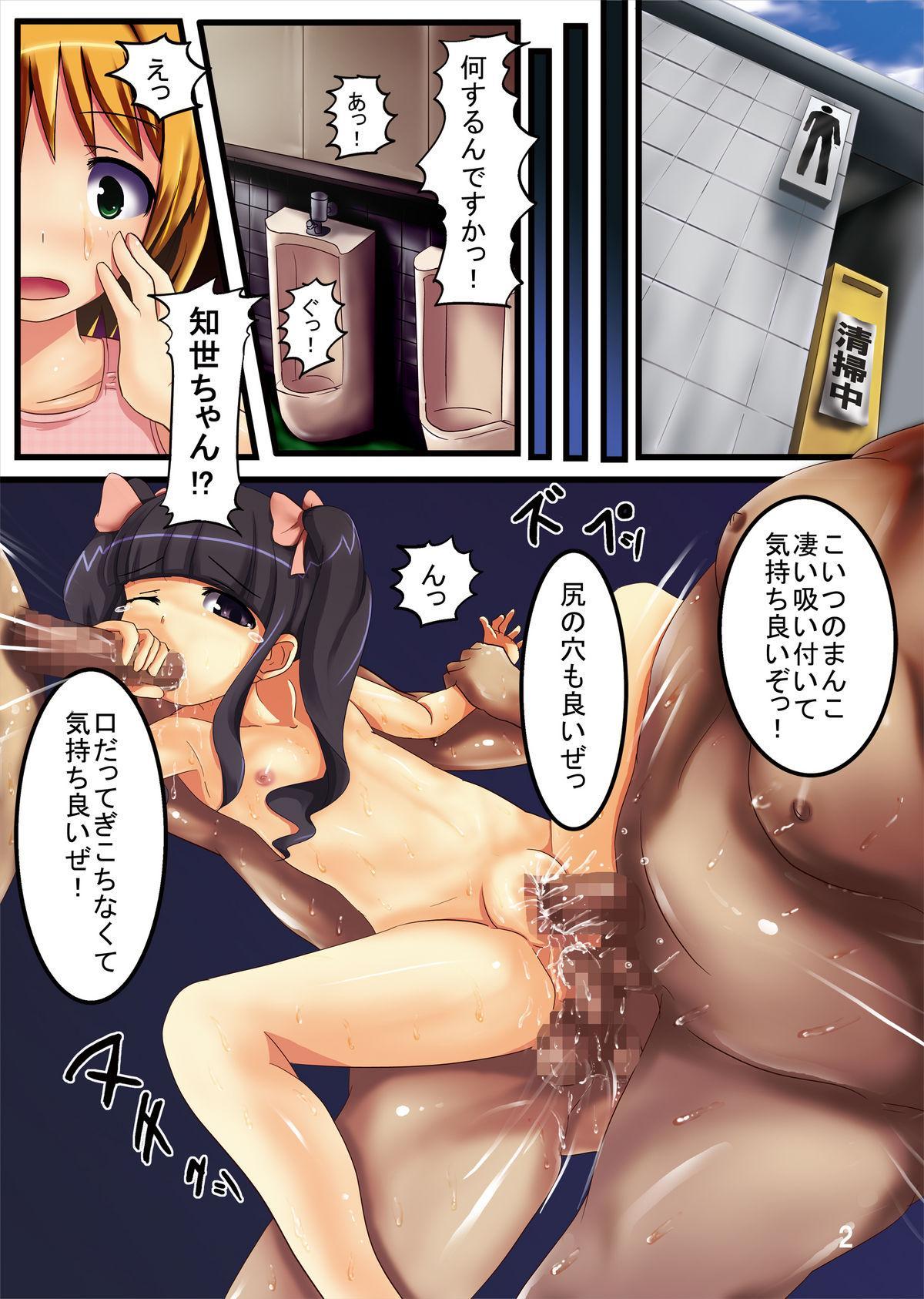 CCSakura Shuudan Shouben Shower to Akumu no Shikkin Slider 1