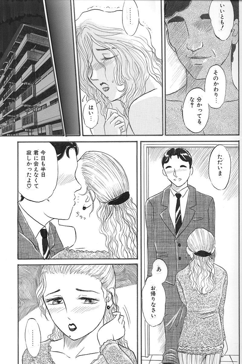 Hitoduma Comic 14