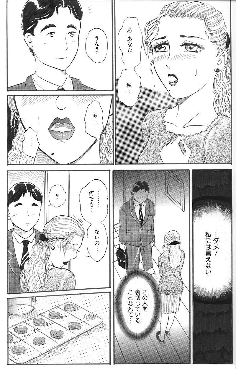 Hitoduma Comic 15