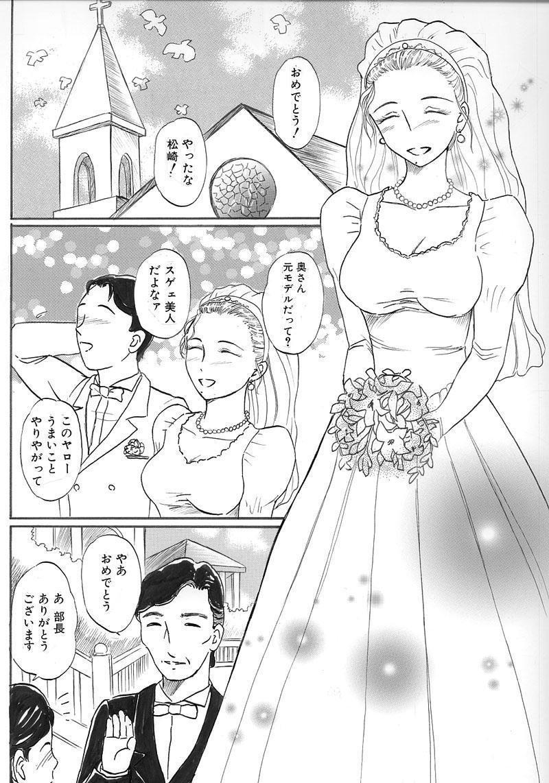 Hitoduma Comic 1