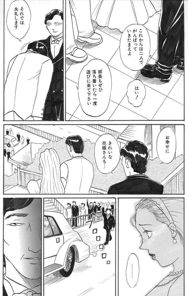 Hitoduma Comic 2