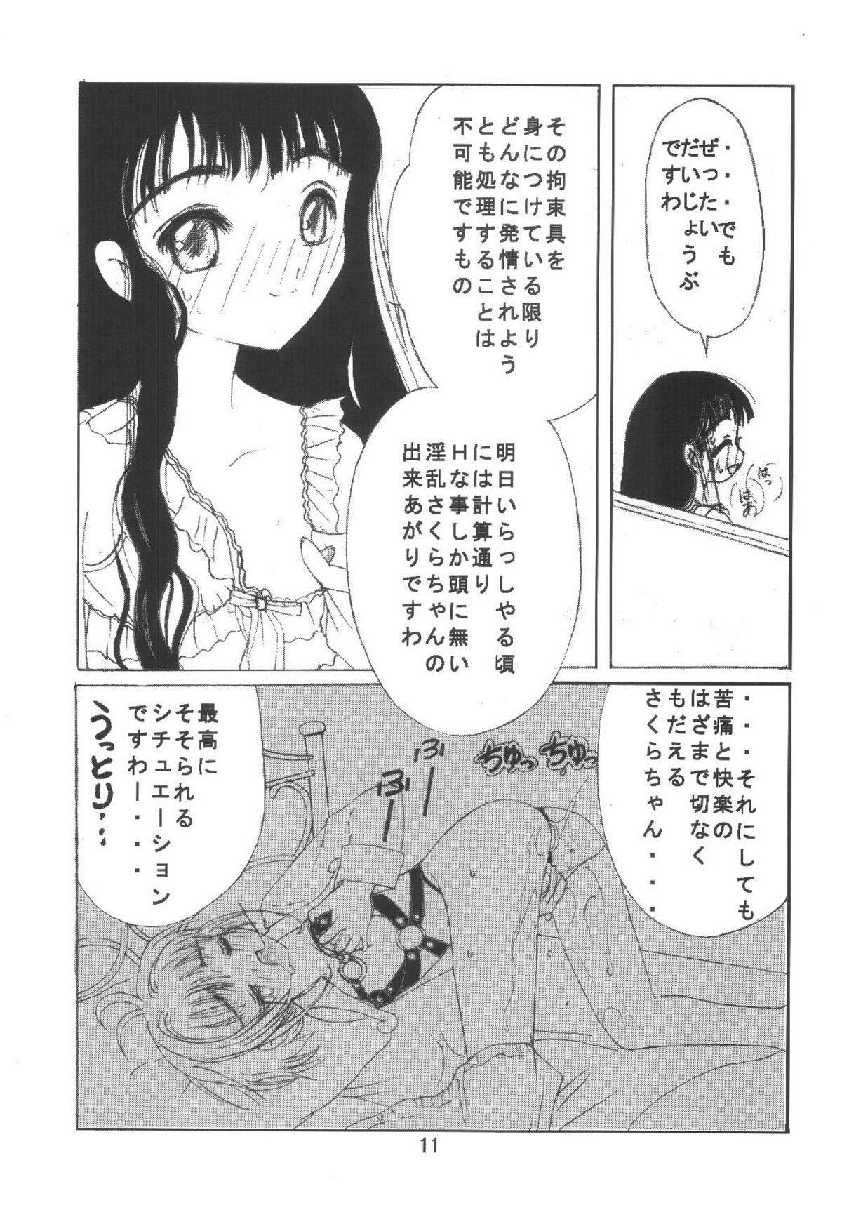 Kuuronziyou 6 Sakura-chan de Asobou 3 10