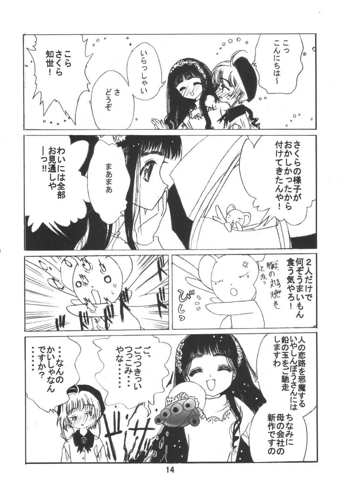 Kuuronziyou 6 Sakura-chan de Asobou 3 13
