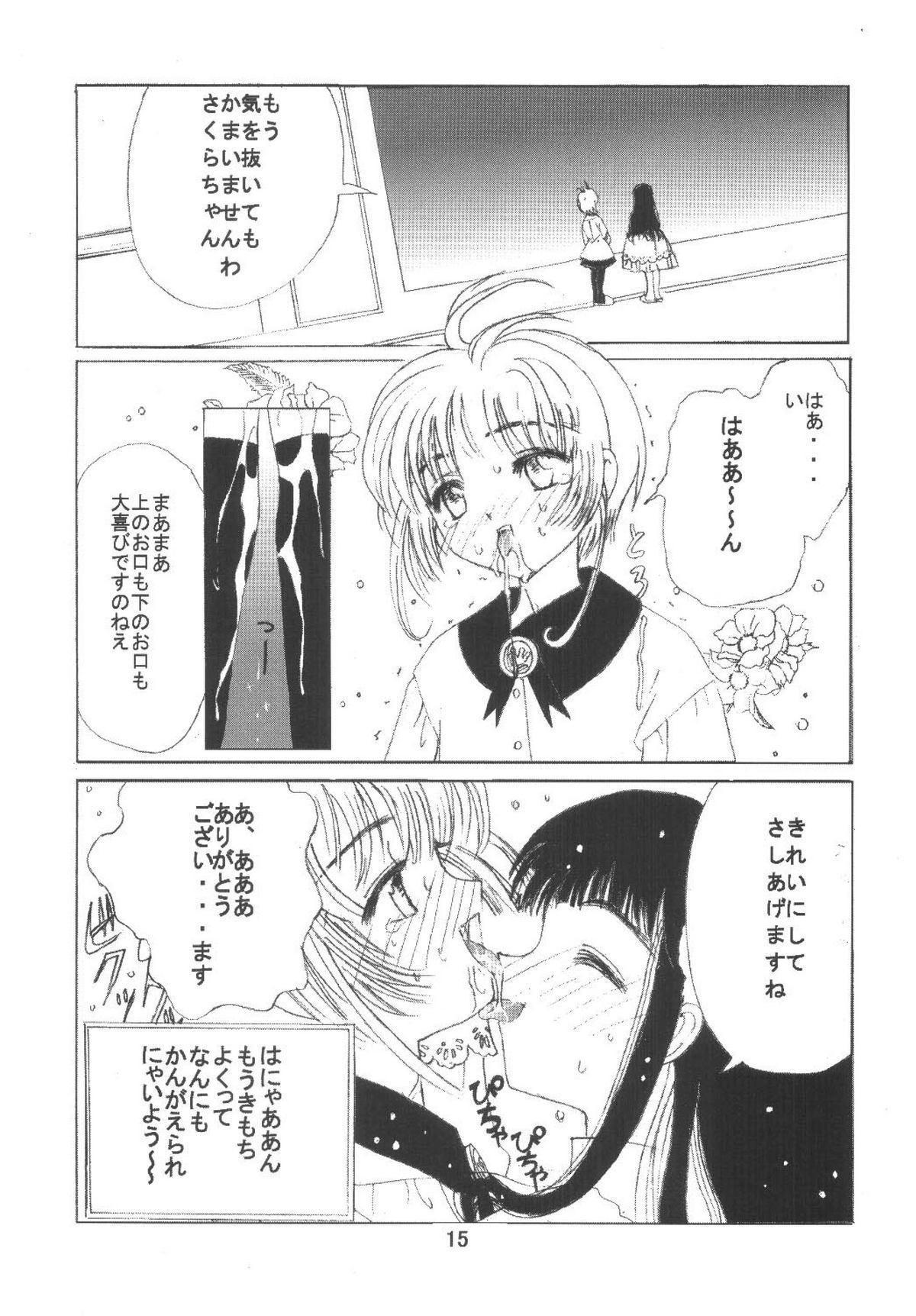 Kuuronziyou 6 Sakura-chan de Asobou 3 14