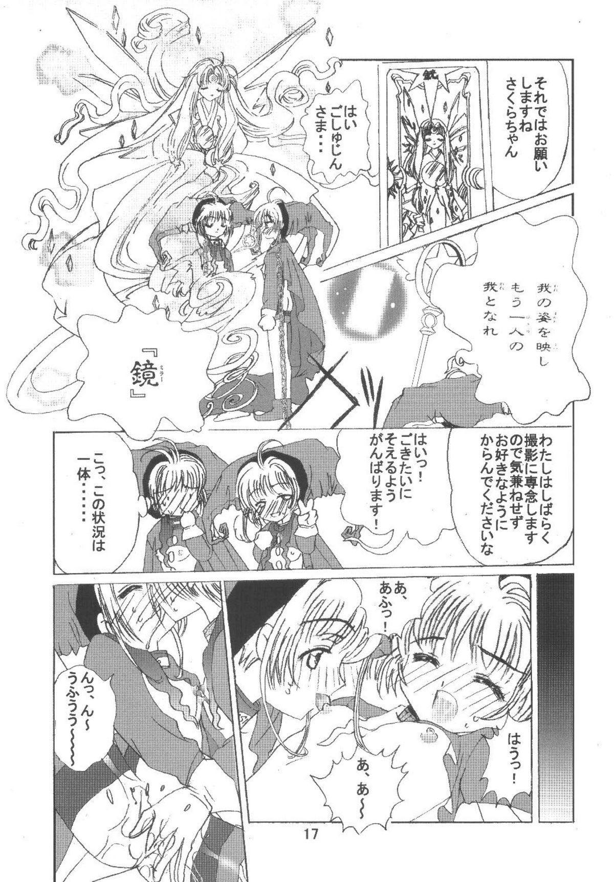 Kuuronziyou 6 Sakura-chan de Asobou 3 16
