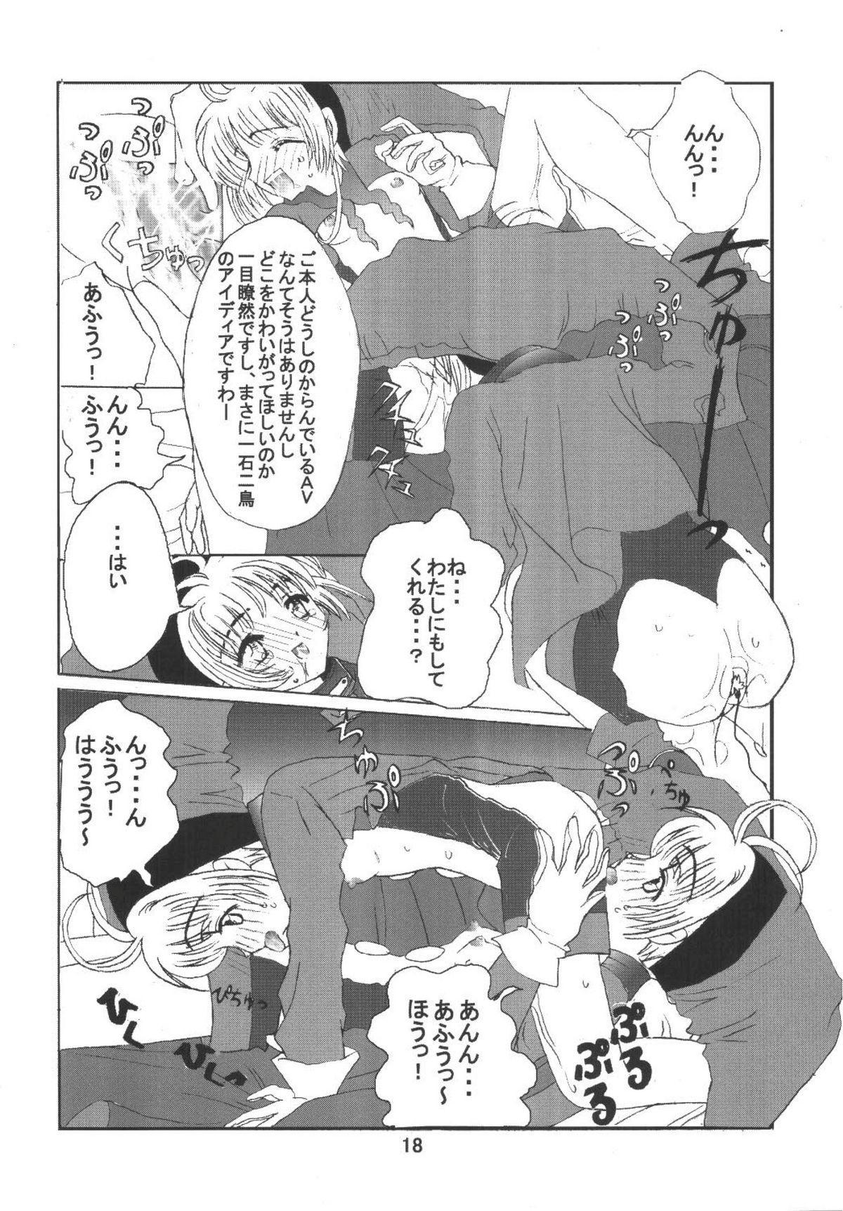Kuuronziyou 6 Sakura-chan de Asobou 3 17