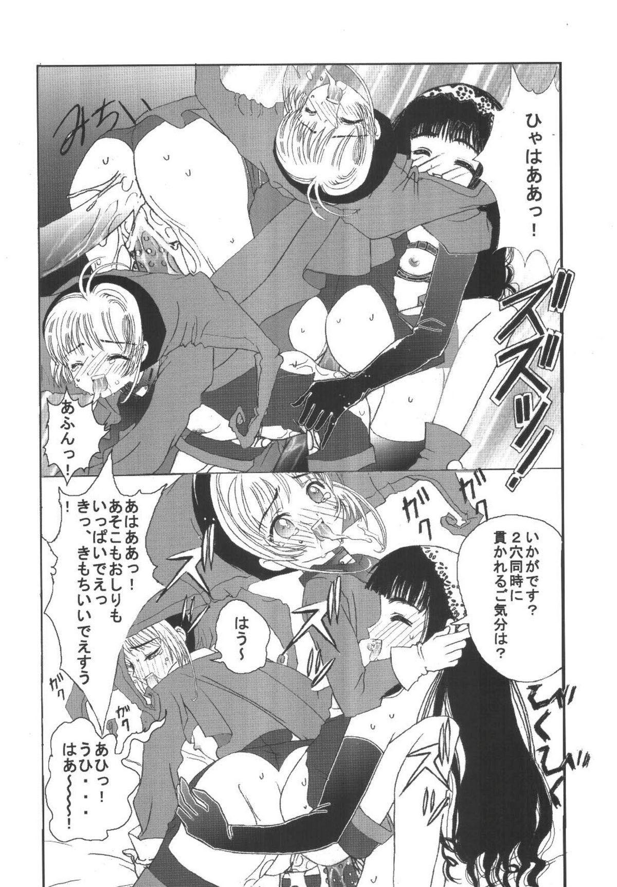 Kuuronziyou 6 Sakura-chan de Asobou 3 23