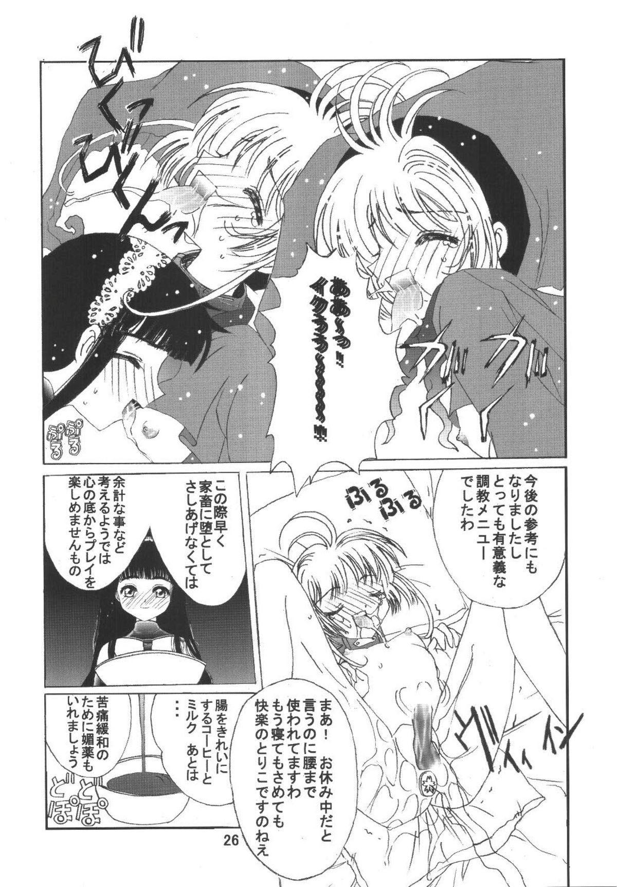 Kuuronziyou 6 Sakura-chan de Asobou 3 25