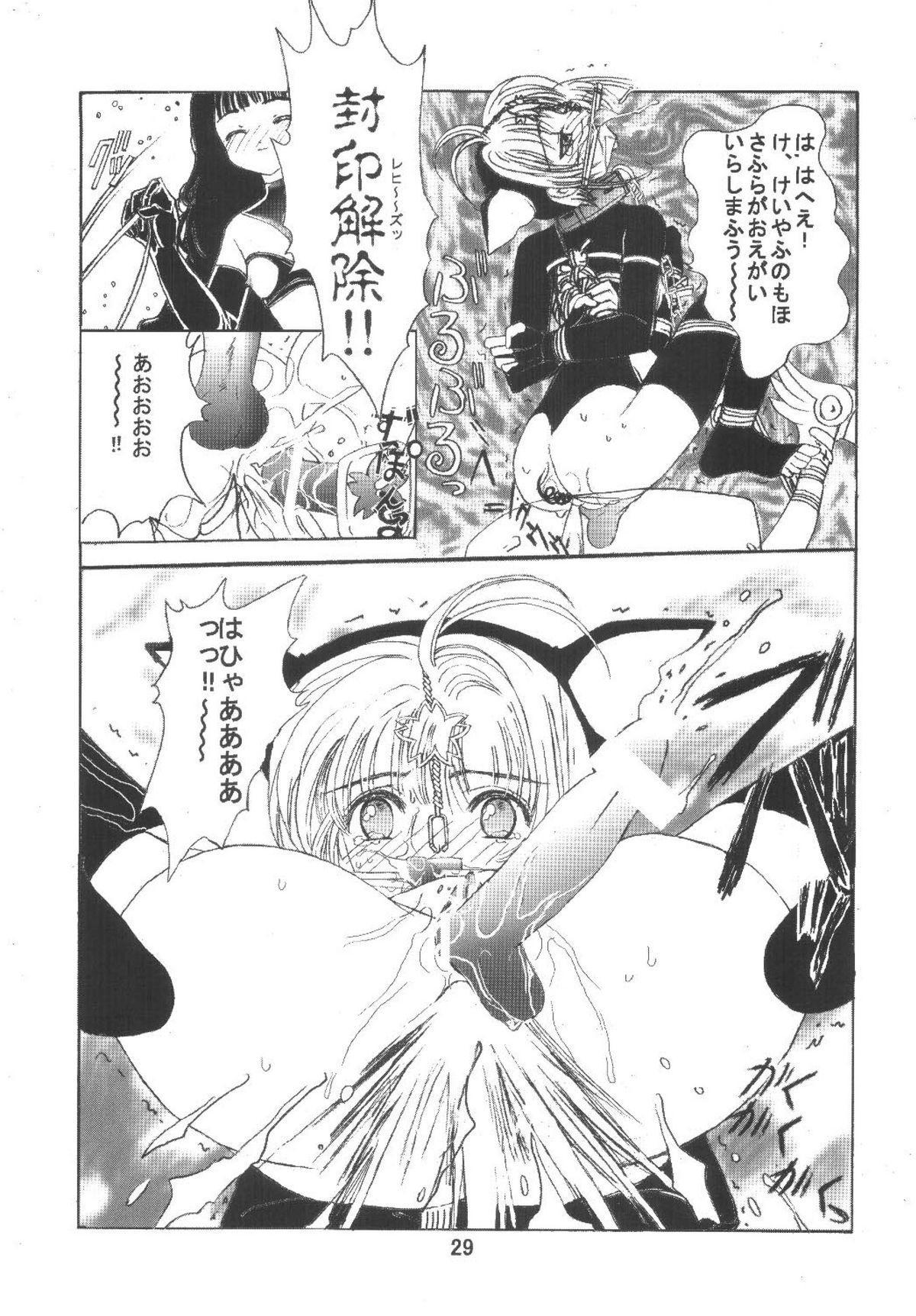 Kuuronziyou 6 Sakura-chan de Asobou 3 28