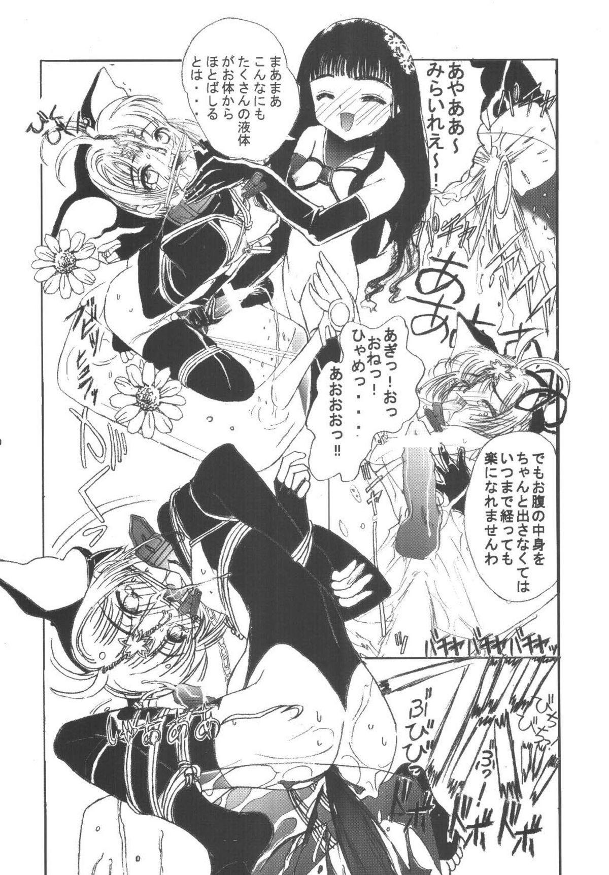 Kuuronziyou 6 Sakura-chan de Asobou 3 29