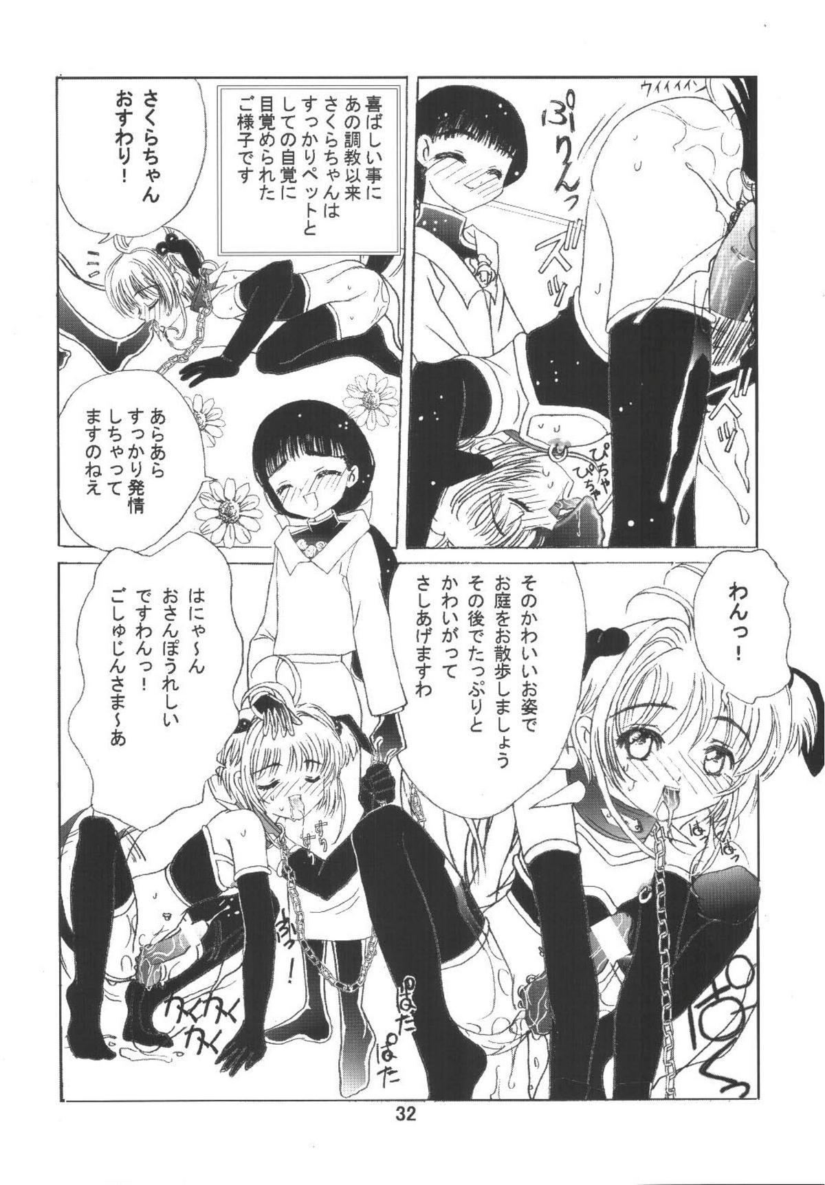 Kuuronziyou 6 Sakura-chan de Asobou 3 31