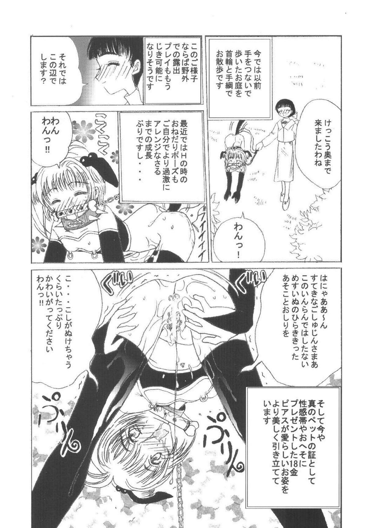 Kuuronziyou 6 Sakura-chan de Asobou 3 32