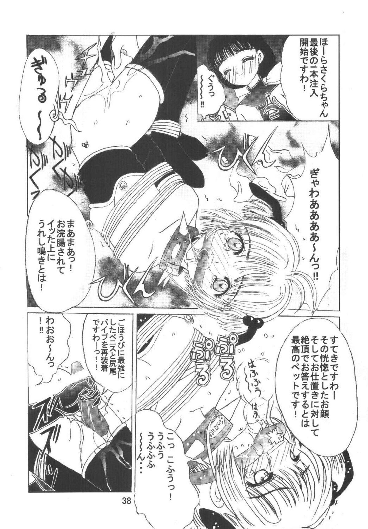 Kuuronziyou 6 Sakura-chan de Asobou 3 37