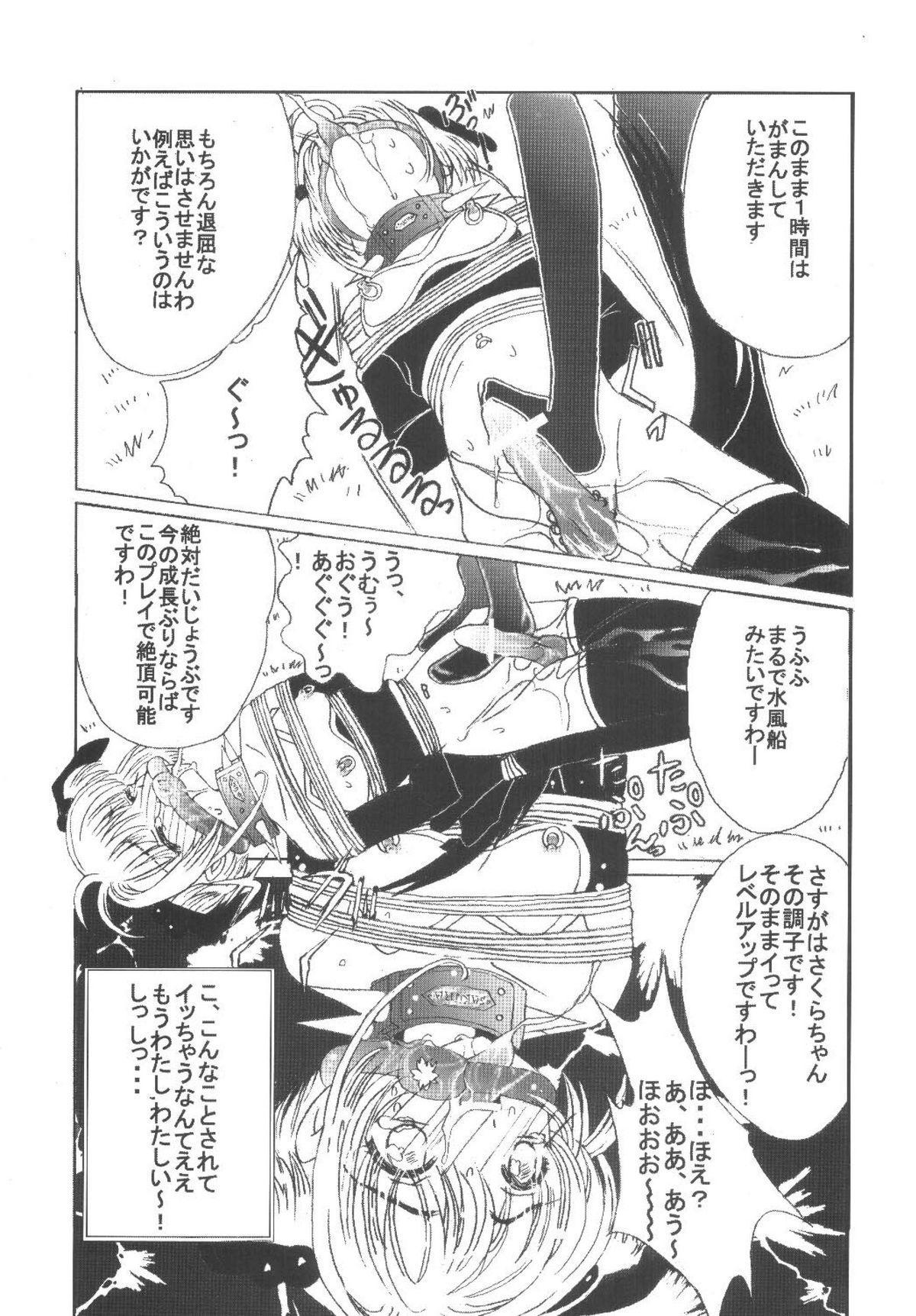 Kuuronziyou 6 Sakura-chan de Asobou 3 38