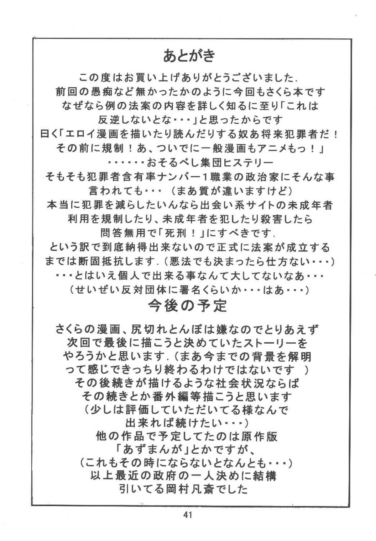 Kuuronziyou 6 Sakura-chan de Asobou 3 40