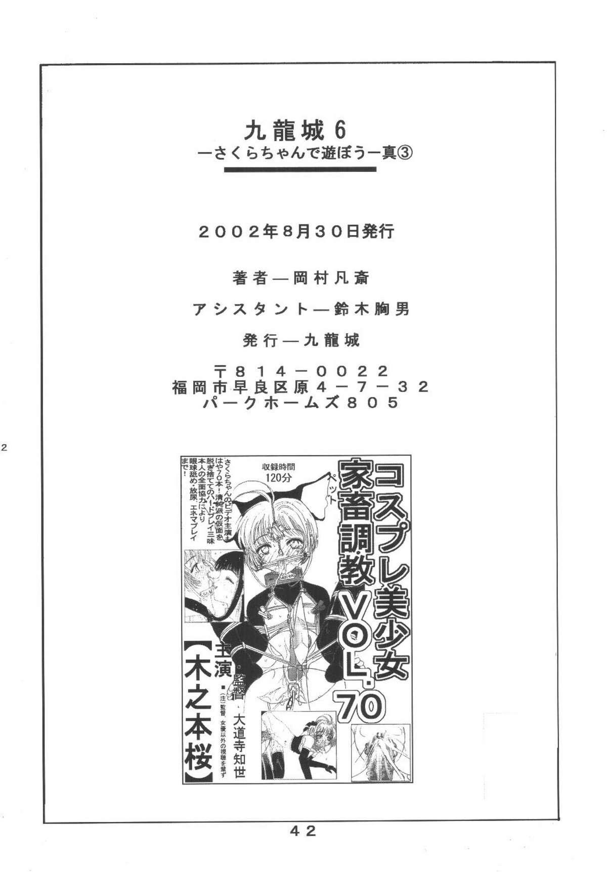 Kuuronziyou 6 Sakura-chan de Asobou 3 41