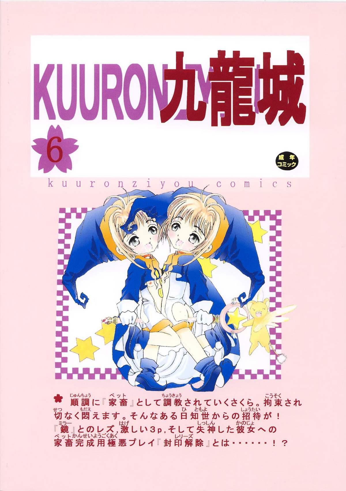 Kuuronziyou 6 Sakura-chan de Asobou 3 43