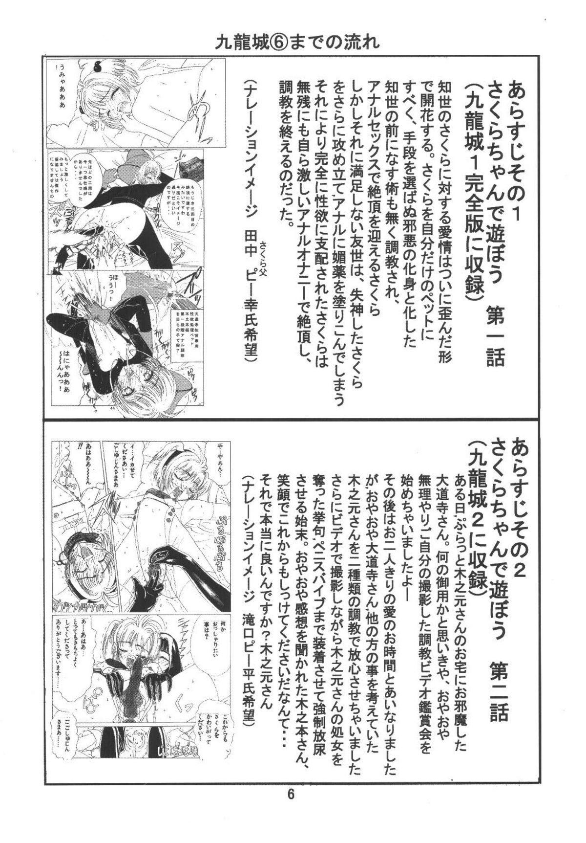Kuuronziyou 6 Sakura-chan de Asobou 3 5