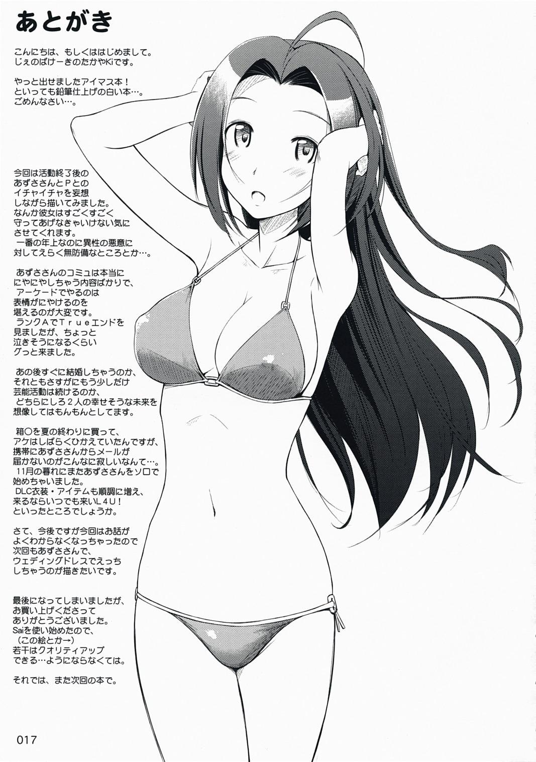 Azusa-san no Yuuutsu 15