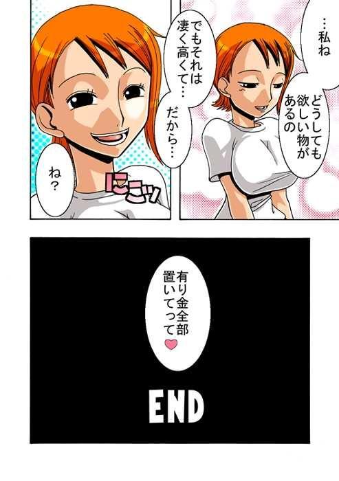 Nami no Koukai Nisshi Vol. 3 16