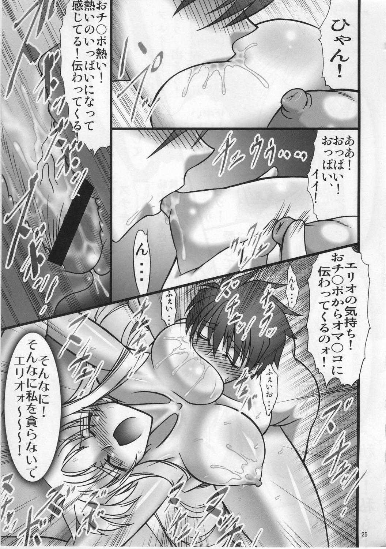 Angel's Stroke 13 Sekai o Kirisaku Tenshi no Uta o Kiki Nagara 25
