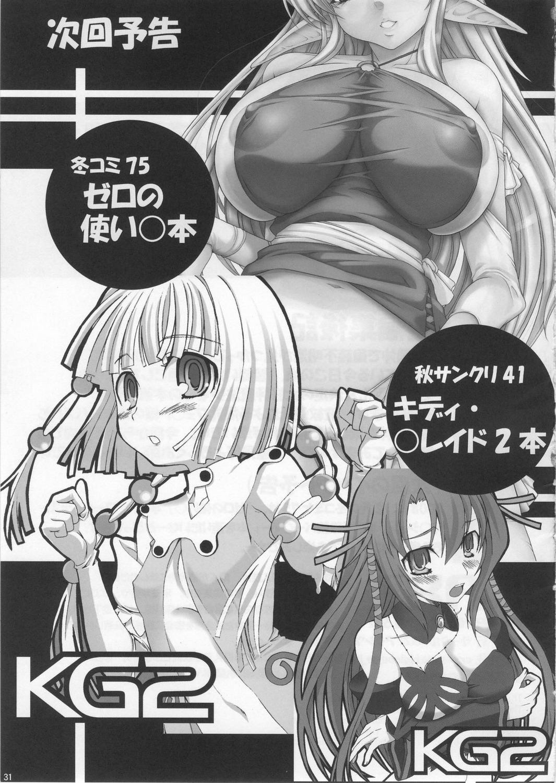 Angel's Stroke 13 Sekai o Kirisaku Tenshi no Uta o Kiki Nagara 31