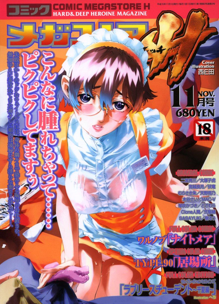 COMIC Megastore H 2003-11 0