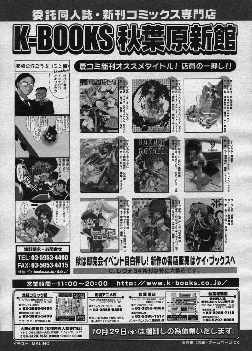 COMIC Megastore H 2003-11 285