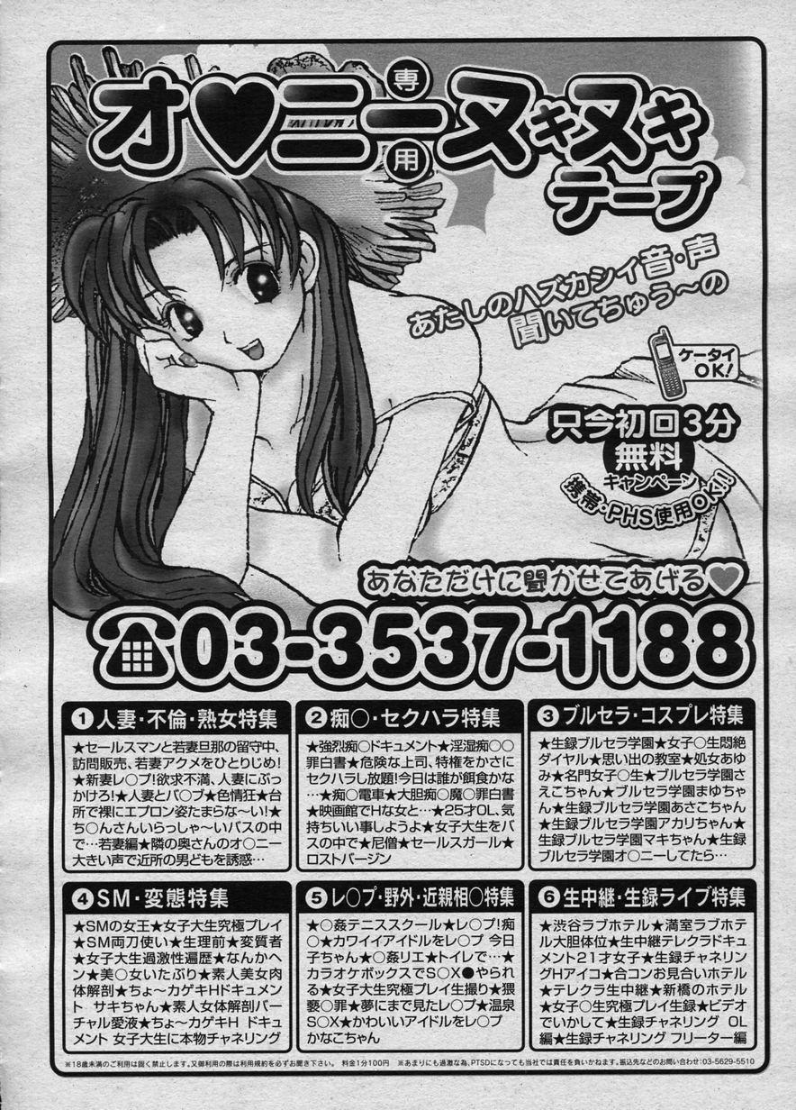 COMIC Megastore H 2003-11 286
