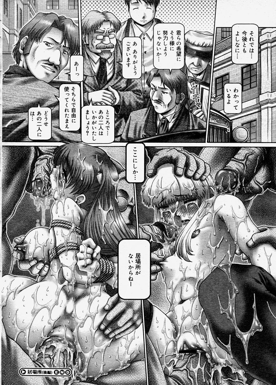 COMIC Megastore H 2003-11 28