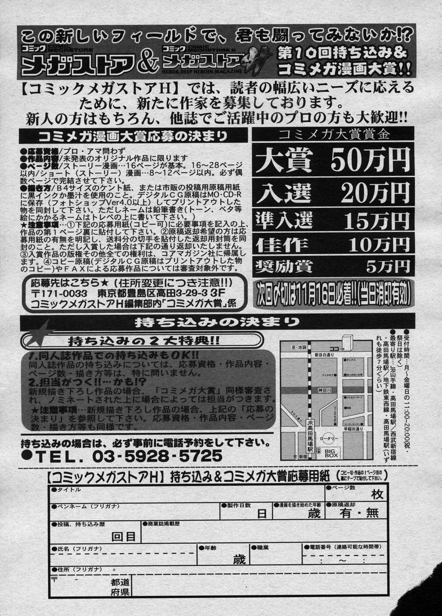COMIC Megastore H 2003-11 295