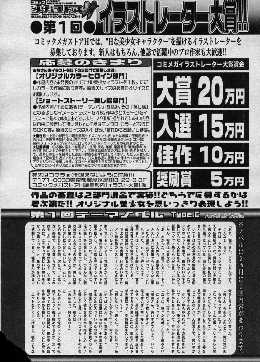 COMIC Megastore H 2003-11 296