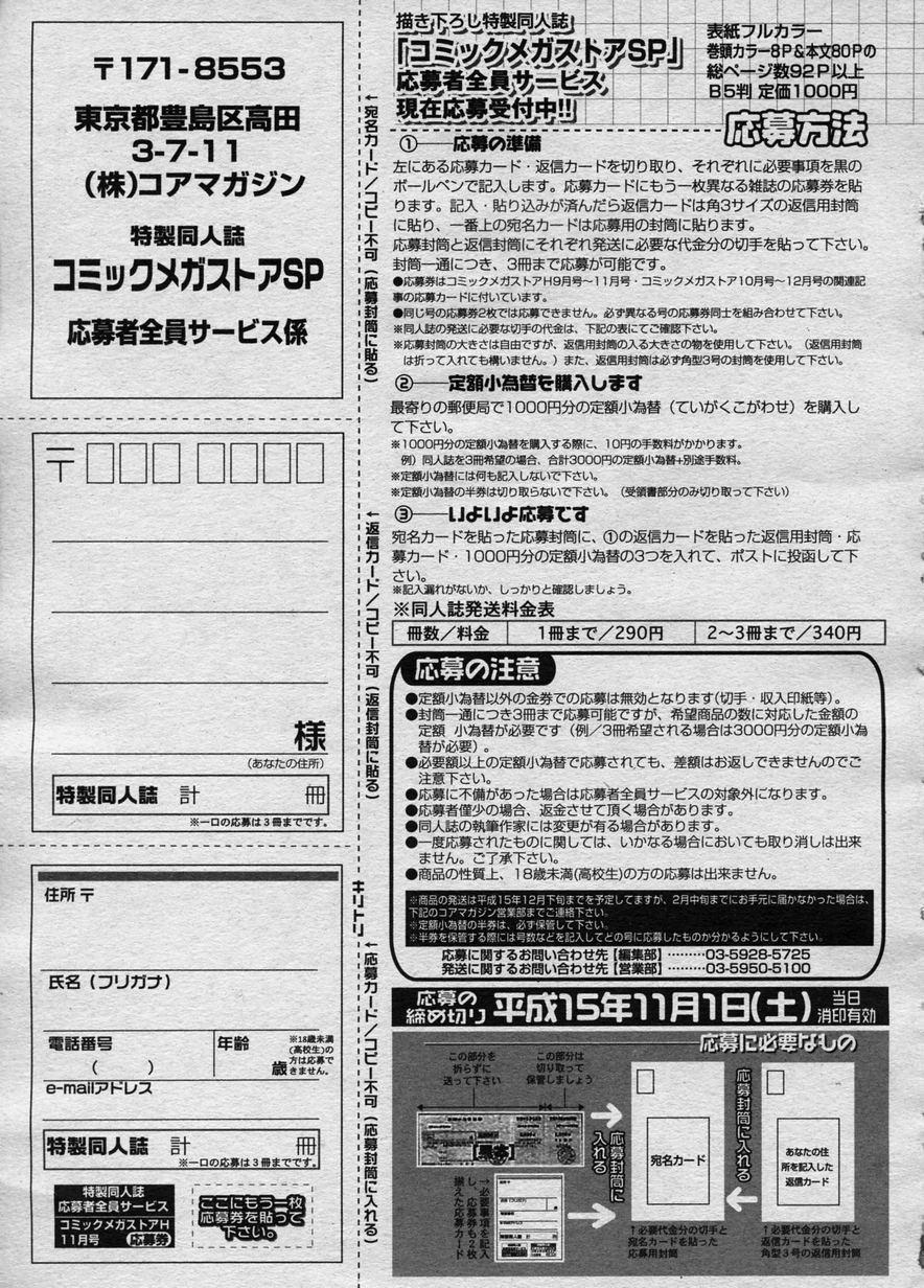 COMIC Megastore H 2003-11 305