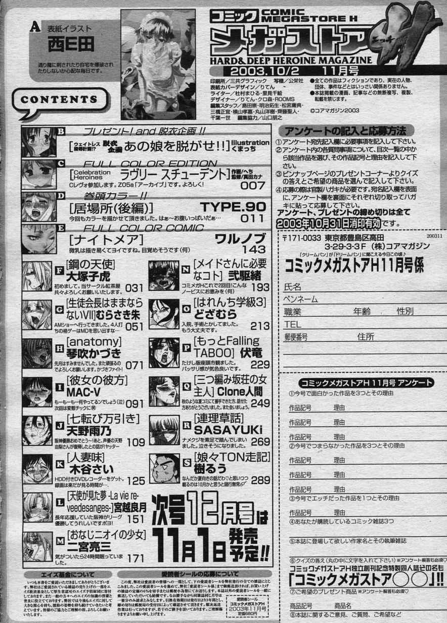 COMIC Megastore H 2003-11 308