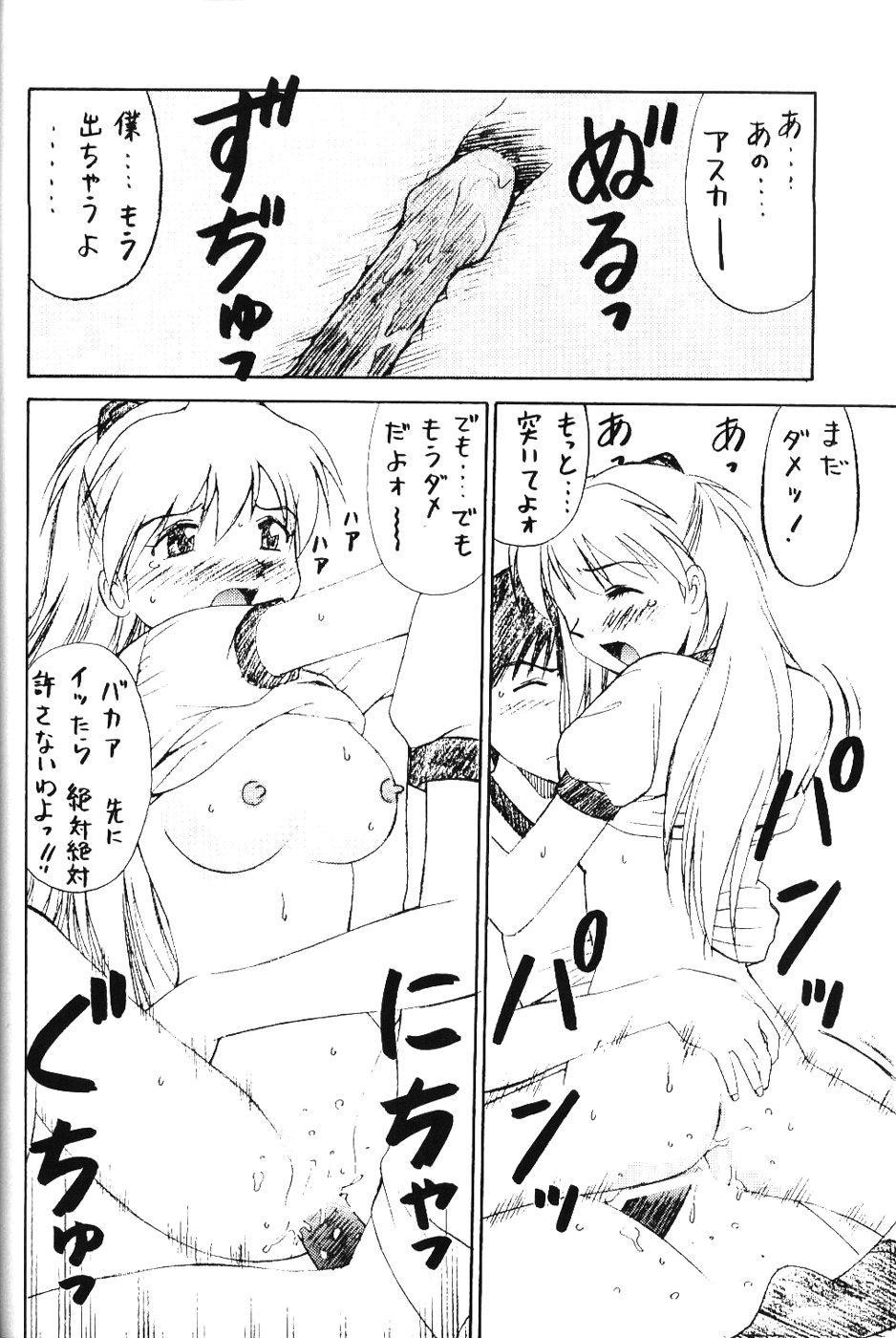Asuka Darake!! 14