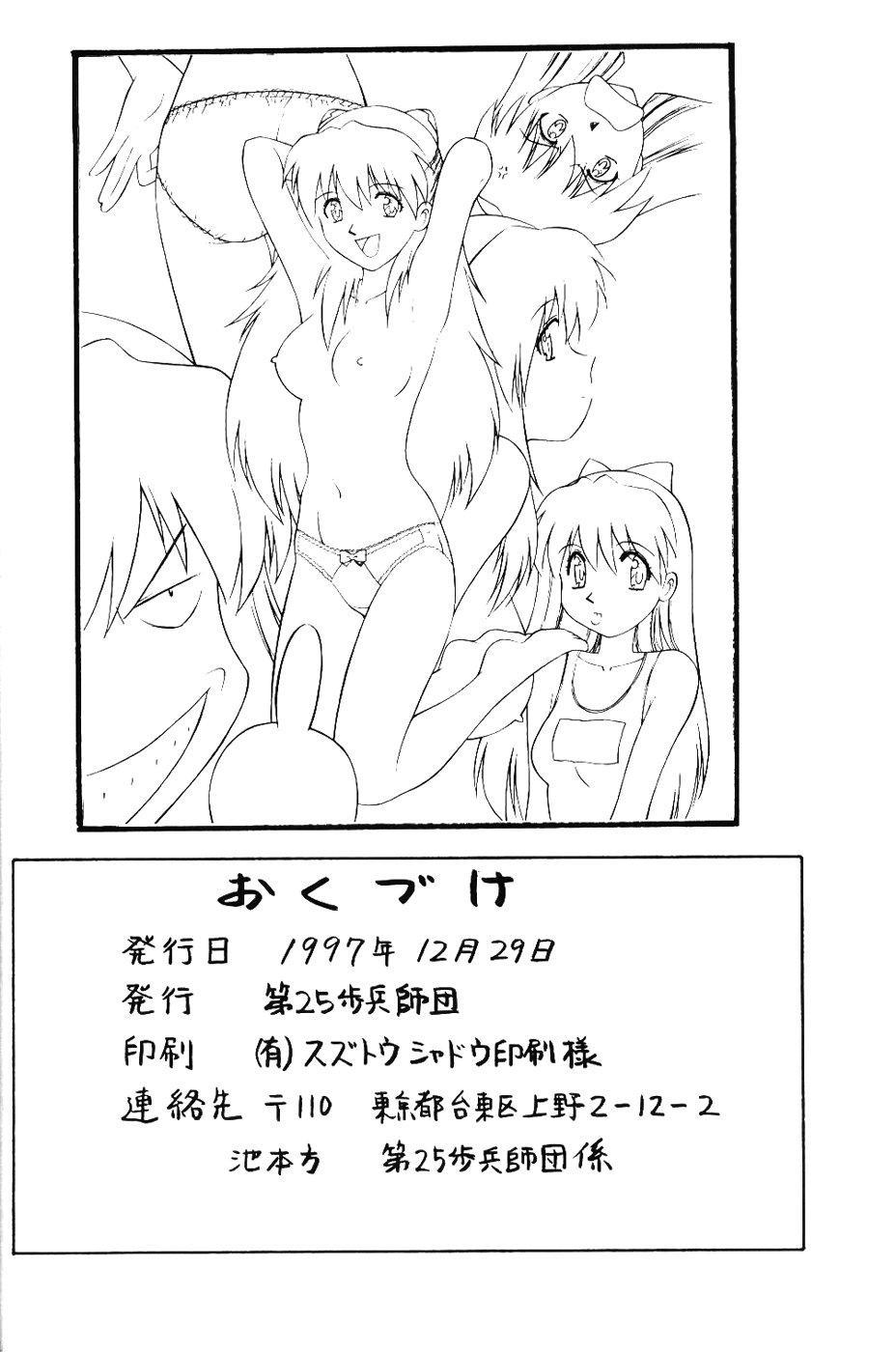Asuka Darake!! 20